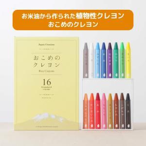 おこめのクレヨン 16色 セット 日本製 安心 安全 お野菜 お米 ポイント消化|petittomall
