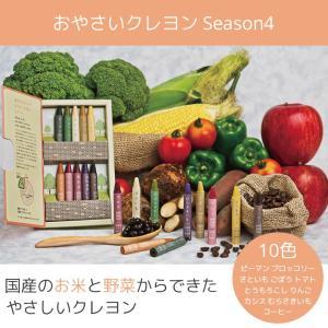 おやさいクレヨン vegetabo Season4 お野菜クレヨン ベジタボー