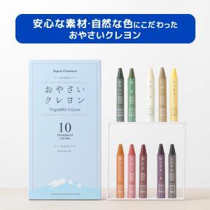 おやさいクレヨン Standard スタンダード 10色 セット 日本製 安心 安全 お野菜 お米 ポイント消化|petittomall