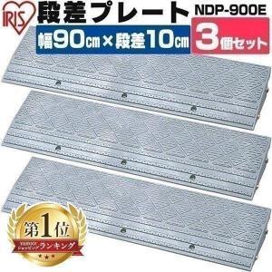 3枚セット 段差プレート 段差スロープ NDP...の関連商品1