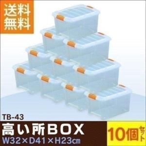 収納ボックス 収納ケース 押入れ収納 BOX ボックス 10個セット (セット 組) 高い所ボックス TB-43 アイリスオーヤマ|petkan