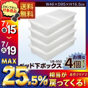 収納ケース 収納ボックス 隙間収納 4個セット ベッド下ボックス UB-950 アイリスオーヤマ ベッド下収納 衣類収納 送料無料 まとめ割|petkan
