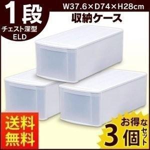 衣装ケース プラスチック 収納ケース 3個セット ELD  アイリスオーヤマ 収納 引き出し 衣類収納ケース 衣類収納ボックス クローゼット|petkan