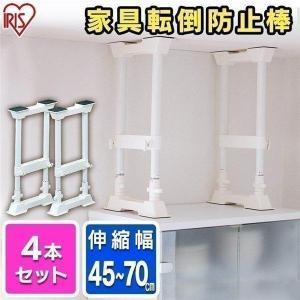 地震 突っ張り棒 家具転倒防止 つっぱり棒 防災用品 アイリスオーヤマ M 4本セット SP-45W