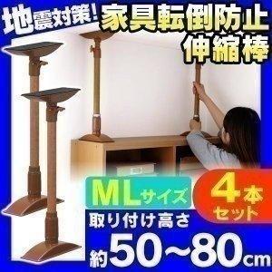 家具転倒防止伸縮棒 ML 4本セット KTB-50 アイリスオーヤマ