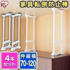 地震 突っ張り棒 家具転倒防止 つっぱり棒 防災用品 アイリスオーヤマ L 4本セット SP-70W