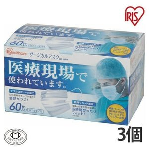 医療現場で使用されているマスクです! 細菌やウィルスなどの飛沫・花粉を99%カットするフィルターを採...