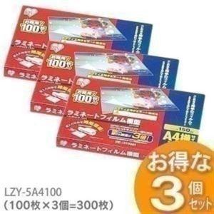 ラミネートフィルム A4 横型 100枚×3個セット 150マイクロメーター LZY-5A4100 アイリスオーヤマ