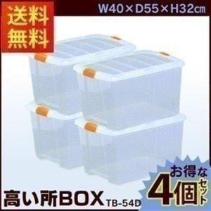 収納ケース BOX ボックス 4個セット (セット 組) 高い所ボックス TB-54D アイリスオーヤマ 押入れ収納 隙間収納 収納ケース 衣類収納 まとめ割|petkan