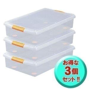 収納ケース 薄型ボックス 3個セット UG-725 クリア オレンジ アイリスオーヤマ ベッド下収納 隙間収納 収納ボックス 収納ケース 衣類収納 送料無料|petkan