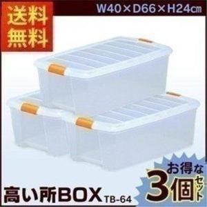 収納ケース BOX ボックス 収納ボックス 3個セット (セット 組) 高い所ボックス TB-64 アイリスオーヤマ 隙間収納 送料無料 まとめ割 (セール SALE)|petkan