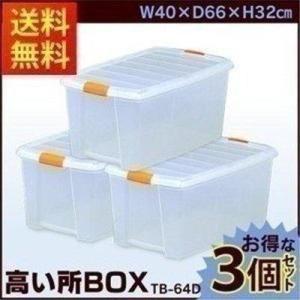 高い所ボックス 収納ケース 収納ボックス 3個セット TB-64D クリア アイリスオーヤマ 押入れ収納 隙間収納 衣類収納 送料無料  まとめ割(あすつく)|petkan