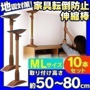 家具転倒防止伸縮棒 ML 10本セット KTB-50 アイリスオーヤマ