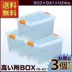 収納ボックス 収納ケース 押入れ収納 BOX ボックス 3個セット (セット 組) 高い所ボックス TB-43 アイリスオーヤマ(あすつく)|petkan