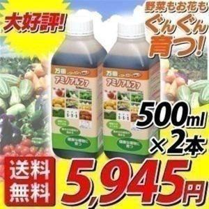 万田酵素 肥料 万田アミノアルファ 500ml*2本セット アイリスオーヤマ 液体肥料