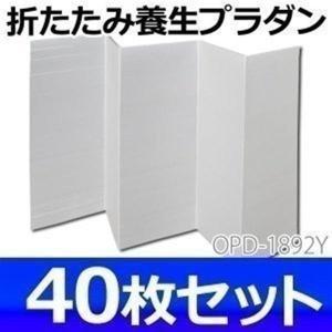折養生プラダン OPD-1892Y 40枚セット アイリスオーヤマ