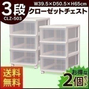 お得な2個セット チェスト 押入れ収納 3段 CLZ-503  アイリスオーヤマ