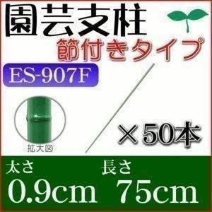 園芸支柱 節付 ES-907F×50本セット アイリスオーヤマ