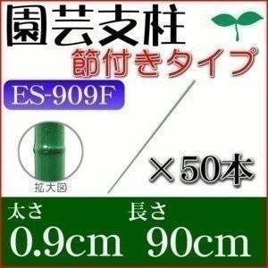 園芸支柱 節付 ES-909F×50本セット アイリスオーヤマ