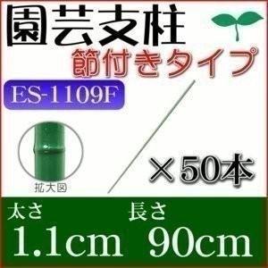 園芸支柱 節付 ES-1109F×50本セット アイリスオーヤマ