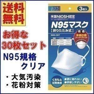 10袋セット マスク N95 使い捨て 折りたたみ式 BMN-3NT 3枚入*10セット アイリスオーヤマ|petkan