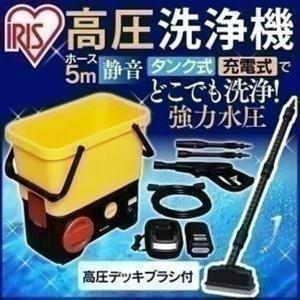 タンク式高圧洗浄機充電タイプSDT-L01+高圧デッキブラシ...