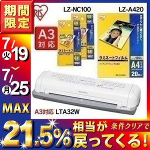 ラミネーター A3 LTA32W ラミネートフィルムLZ-A420(A4サイズ・20枚入)+名刺サイズ(100枚入×2)セット アイリスオーヤマ|petkan