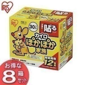 ぽかぽか家族貼るレギュラー PKN-30HR 8箱セット アイリスオーヤマ|megastore PayPayモール店