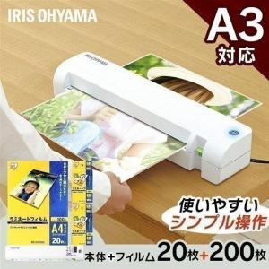 アイリスオーヤマ ラミネーター LM32E≪A4フィルム20枚&名刺100枚×2セット付き≫|petkan