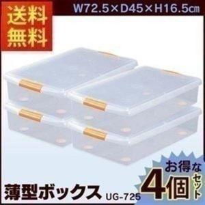 収納ケース 薄型ボックス 4個セット UG-725 クリア オレンジ アイリスオーヤマ ベッド下収納 隙間収納 収納ボックス 収納ケース 衣類収納|petkan