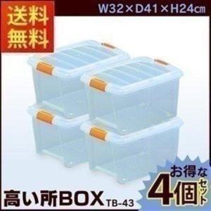 収納ボックス 収納ケース 押入れ収納 BOX ボックス 4個セット (セット 組) 高い所ボックス TB-43 アイリスオーヤマ|petkan