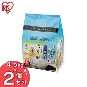アイリスの生鮮米 無洗米 山形県産 つや姫 9kg(4.5kg×2)27年度産 アイリスオーヤマ|petkan