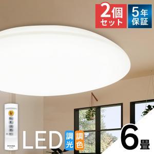 シーリングライト LED 6畳 2個セット シ...の関連商品6
