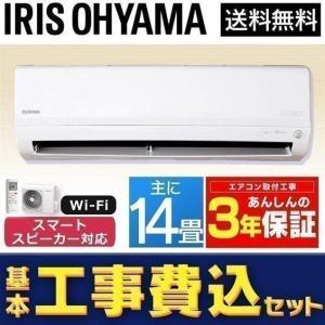 エアコン 10畳 工事費込み アイリスオーヤマ AI wifi スマホ クーラー 冷房 暖房 除湿 ...