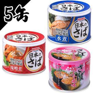 サバ缶 水煮 味噌煮 梅しそ 国産 鯖缶 水煮 さば 缶詰 190g 5個セット 魚 非常食 保存食...