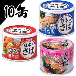サバ缶 水煮 味噌煮 梅しそ 国産 鯖缶 水煮 さば 缶詰 190g 10個セット 魚 非常食 保存...