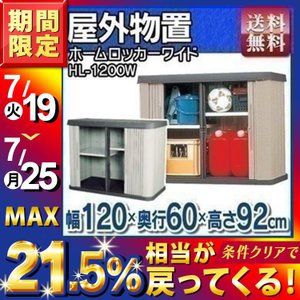 物置 屋外 大型 収納庫 HL-1200W アイリスオーヤマ ホームロッカー|petkan