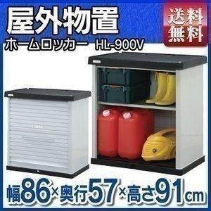 物置 屋外 小型 収納庫 HL-900V アイリスオーヤマ ホームロッカー petkan