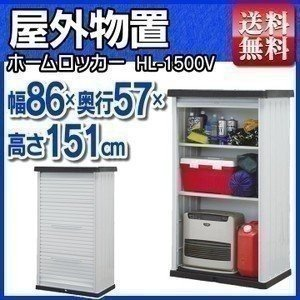 物置 屋外 大型 ホームロッカー HL-1500V アイリスオーヤマ|petkan