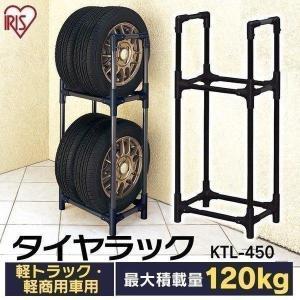 タイヤラック アイリスオーヤマ 4本収納 軽自動車用 タイヤ 収納 タイヤスタンド タイヤ収納ラック タイヤ収納 家庭用 KTL-450(あすつく)|petkan