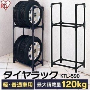 (在庫処分特価!)タイヤラック タイヤ 収納 タイヤスタンド タイヤ収納ラック 家庭用 4本収納 普通自動車用 KTL-590 アイリスオーヤマ|petkan