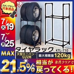 タイヤラック アイリスオーヤマ タイヤ収納 4本 RV車用 タイヤ 収納 タイヤスタンド タイヤ収納ラック タイヤ収納 家庭用  KTL-710|petkan