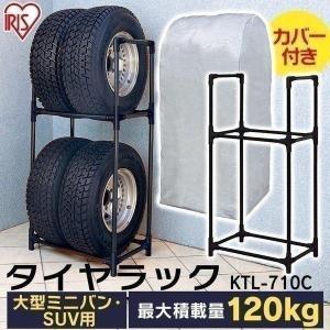 タイヤラック カバー付き 4本収納 RV車用 KTL-710C  タイヤ 収納 タイヤスタンド 家庭用 アイリスオーヤマ(あすつく)|petkan