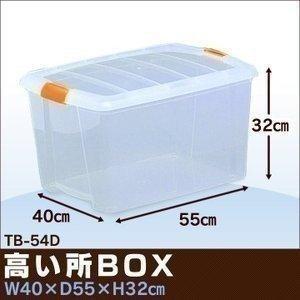 収納ケース BOX ボックス 8個セット (セット 組) 高い所ボックス TB-54D アイリスオーヤマ 押入れ収納 隙間収納 収納ケース 衣類収納 まとめ割(あすつく)|petkan