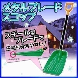 雪かき 除雪スコップ メタルブレードスコップ スコップ ショベル アイリスオーヤマ|petkan