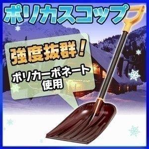 スコップ ショベル 雪かき アイリスオーヤマ...