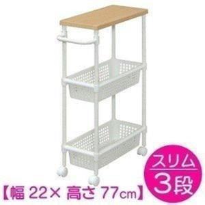 キッチン収納 幅22cm ウッドトップメタルポールワゴン スリム3段 MKW-WT3S アイリスオーヤマ (SALE セール)|petkan