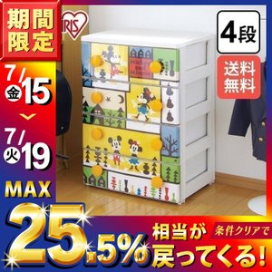 かわいいミッキーとミニーのデザインチェストです。 色使いがとても明るいので、お子様のお部屋にぴったり...