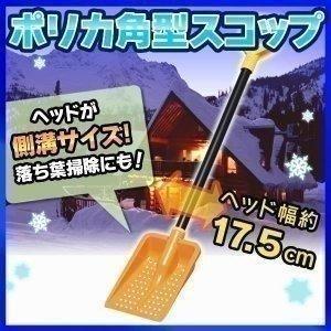 雪かき スコップ 雪かき機 ポリカ角型スコップセット アイリ...