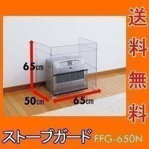ストーブガード 赤ちゃん 安全 ガード 守る FFG-650...